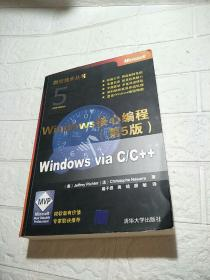 Windows核心编程(第5版):微软技术丛书  品看图