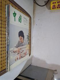中国画报 1980年第5.7期、1981年第3.7期、1982年第3.8.10.11.12、1983年第8期【10期合售 8开大画报】