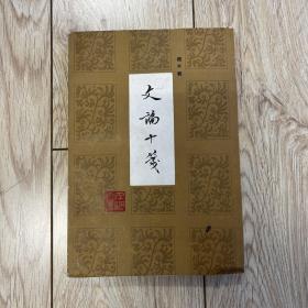 文论十笺 黑龙江人民出版社1988年8月一版一印