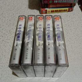 磁带 贝多芬交响乐 ( 第2.3.4.5.6. ) 5盘