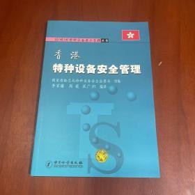 香港特种设备安全管理
