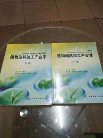植物油料加工产业学(下册)