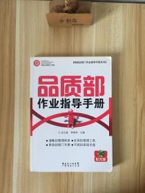 品质部作业指导手册(带光盘)