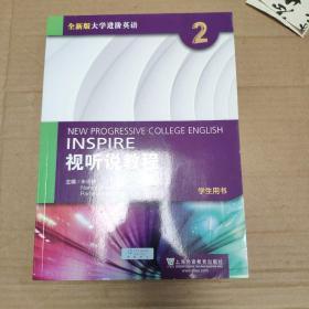 全新版大学进阶英语视听说教程2学生用书