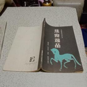 蕉窗逸品 中国象棋古典丛书