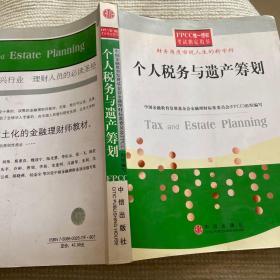 个人税务与遗产筹划——FPCC惟一授权考试指定用书