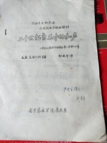 邹建平(原南京艺术学院副院长,南京艺术学院音乐学院院长)签名<二十世纪音乐中的和声﹥油印本16本