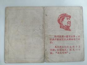 毛泽东思想红色造反兵证