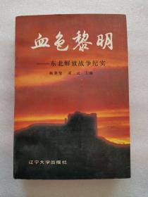 血色黎明--东北解放战争纪实