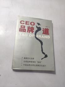 CEO品牌之道