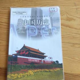 中国历史,八年级,下册