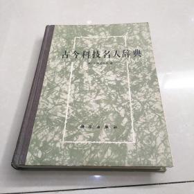 古今科技名人辞典
