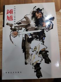 中国传统人物画系列:钟馗
