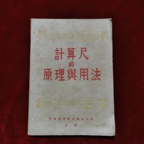 1955年《计算尺的原理与用法》(1版13印)樊恒铎 著,中国科学图书仪器公司 出版