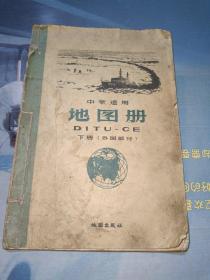 中学适用地图册下册(外国部分)