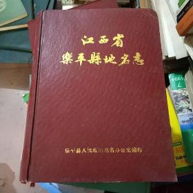 江西省乐平县地名志