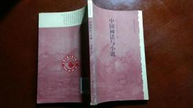 中国神话与小说