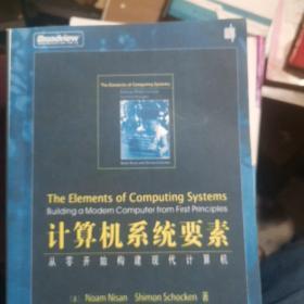 计算机系统要素:从零开始构建现代计算机