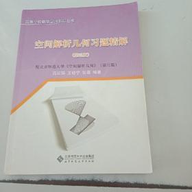 高等学校数学学习指导丛书:空间解析几何习题精解(第3版)(配北京师范大学空间解析几何第3版)