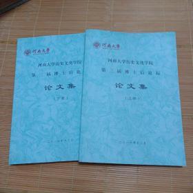 河南大学历史文化学院第三届博士后论坛论文集(上下)