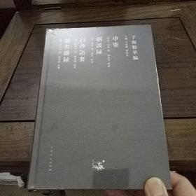 子海精华编:申鉴、剧谈录、白沙语要、读书杂录