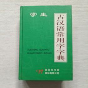 学生古汉语常用字字典【精装】