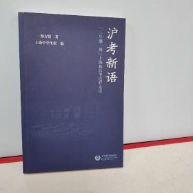 """沪考新语——""""三年磨一剑""""上海新高考这样走过"""