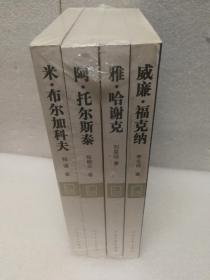 文学讲堂系列全4册:阿·托尔斯泰、雅·哈谢克、米·布尔加科夫、威廉·福克纳