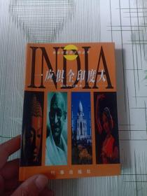 一应俱全印度人