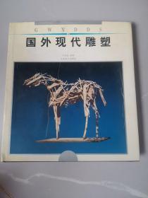 国外现代雕塑