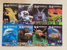 探索科学百科丛书-动物-恐龙-鸟类:宇宙:植物:地球-昆虫-海洋 全8册