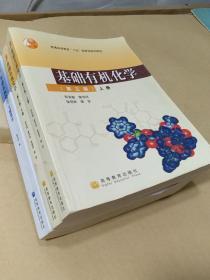 基础有机化学(第三版)上下册:+基础有机化习题解析(无光盘)【3本合售】