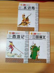 读好书系列 3本合售 水浒传、西游记、三国演义