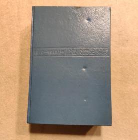 中國近代歷史辭典1840-1949