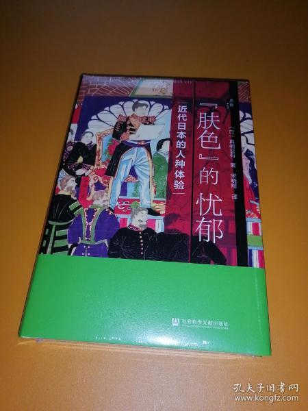 """啟微·""""膚色""""的憂郁:近代日本的人種體驗"""