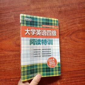 新东方 大学英语四级阅读特训(塑封未拆)