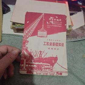上海市中学课本:工农业基础知识  机械部分  、、毛像1页