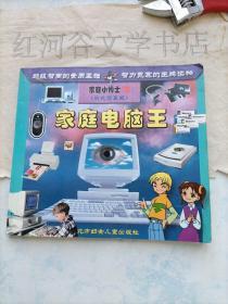 家庭小博士丛书:家庭电脑王(彩色写真版)