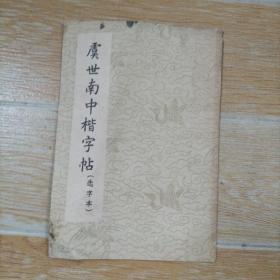 虞世南中楷字帖【选字本】