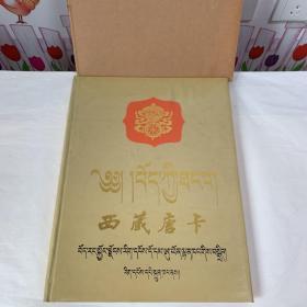 西藏唐卡(带书盒)
