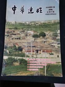 中华连姓杂志(2010.4)