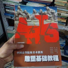 中国高等院校美术教程:雕塑基础教程