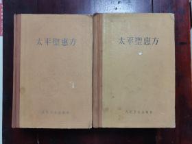 太平圣惠方 (上下册全)1964年三印