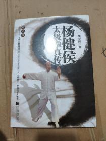 杨健侯太极拳真传