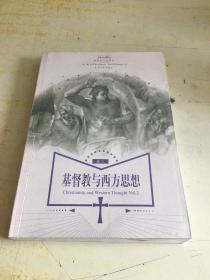 基督教与西方思想(卷二)