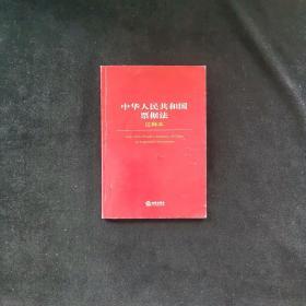 中华人民共和国票据法注释本
