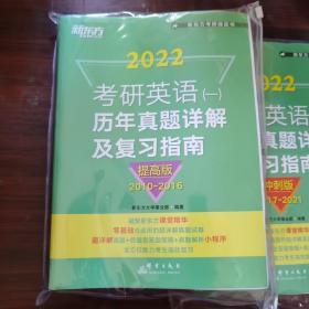新东方 (2022)考研英语(一)历年真题详解及复习指南:提高版