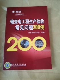 输变电工程生产验收常见问题200例