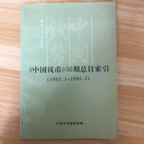 《中国钱币》50期总目索引(1983.1—1995.3)