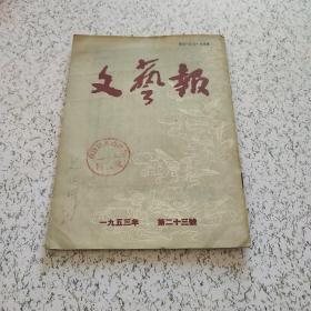 文艺报1953年第23号